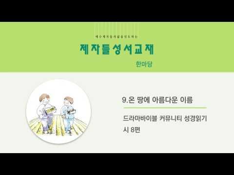 [제자들 성서교재] 한마당 - Chapter9