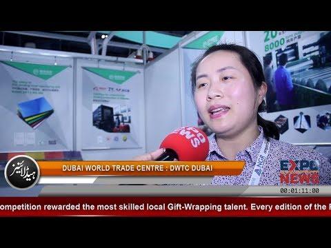 HANGZHOU FUYANG : MINGYANG INDUSTRIAL : ZHONGFU TRADING | DWTC | PAPER WORLD MIDDLE EAST 2018