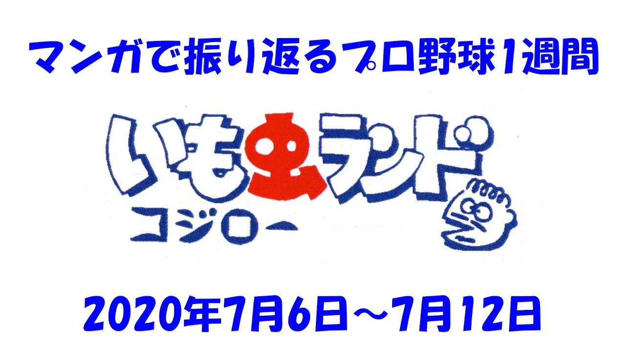【スポニチ】いも虫ランド(7月6日~7月12日)