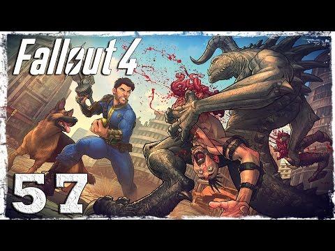 Смотреть прохождение игры Fallout 4. #57: Дикая заварушка с когтями смерти.
