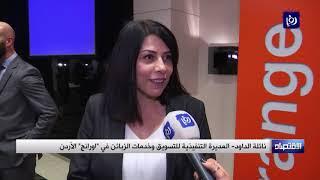 """""""اورانج الأردن"""" تعلن عن إطلاق شريحة الكترونية لكافة مشتركيها قريبا  - (9-4-2019)"""