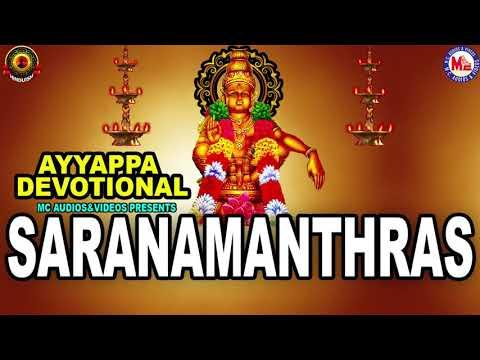 Sarana Mantras | Ayyappa Sarana Gosham | Saranam Japam | Ayyappa Devotional Songs