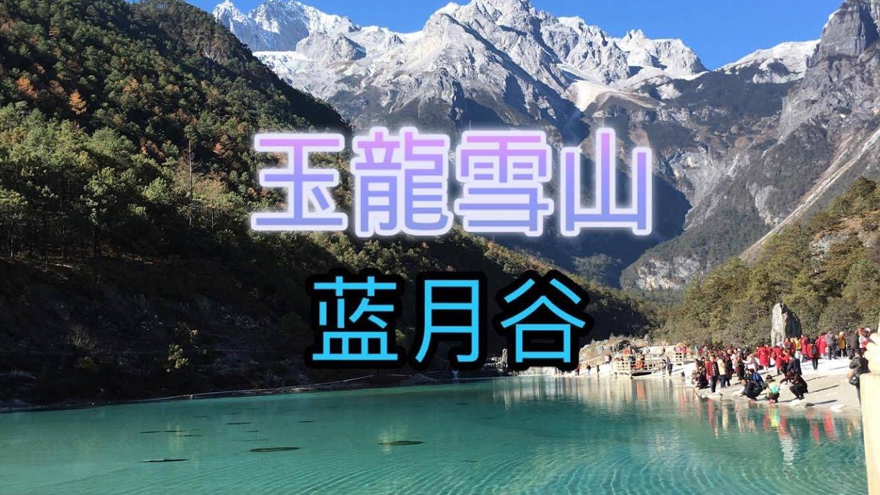 云南丽江8月天气_蓝月谷(玉龙雪山)|中国云南|昆明|丽江 - YouTube