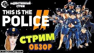 💥This Is the Police 2 💥 ОБЗОР ДЕВУШКИ-ОЛДФАГА 👙_♕неДЕВСТВЕННЫЙ СТРИМ МАНТИКОРЫ♕ # 1