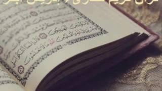 سورة الحجر للقارئ ادريس ابكر    Surat Al Hijr