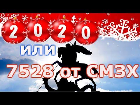 Новый 2020 год, или все же 7528 лето от СМЗХ