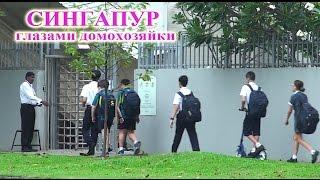 Серия 29. Школы в Сингапуре - какие они?