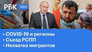 России не хватает мигрантов Диалог Путина с представителями бизнеса Коронавирус свирепствует ЧЭЗ