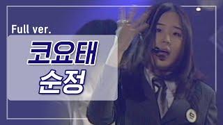 [희귀자료] 코요태 '순정' @1999년 리듬천국 | 퀴음사 화요일 저녁 8시 본방송 200331 EP.1