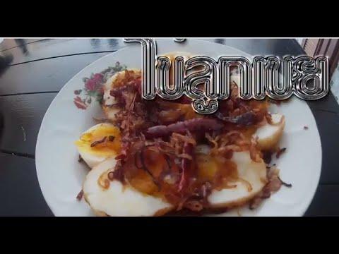 วิธีทำไข่ลูกเขย เมนูอร่อยทำกินง่าย www.huahinhula.com