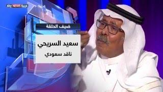 السريحي: المجتمع السعودي ليس بحاجة للوظائف التي تقوم بها الهيئة في حديث العرب