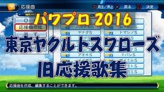 パワプロ2016の応援曲モードで作りました。 東京ヤクルトスワローズOB選...