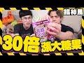 【胃部爆炸】30倍漲大!超滿足糖果?