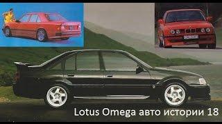 Opel Lotus Omega Carlton biturbo авто истории 18(http://www.a-optic.ru/ochki-voditelya.phtml - очки для водителя. https://www.instagram.com/albert_sternxx/ - мой инстаграм, только туда с предложени..., 2016-01-30T18:52:20.000Z)