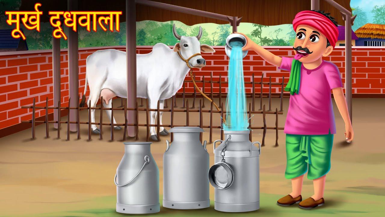 मूर्ख दूधवाला | Greedy Fool Milkman | Comedy Stories in Hindi | Moral Stories | Kahaniya | Stories