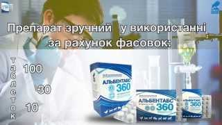 Альбентабс 360 / Alʹbentabs 360 O.L.KAR.