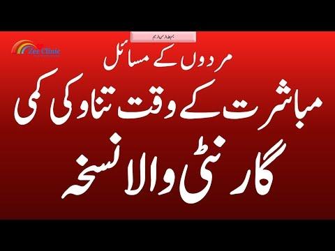 Nafs ka Dheela Pan Guranteed Nuskha|erectile dysfunction treatment |تناو میں کمی کا گارنٹی والا نسخہ
