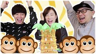 輸家要公開讚美贏家?!► Falling Monkeys Game ∥ Ft. Hidy Jason [Hins Vlog] thumbnail