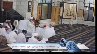 Dora e Tafseer Al Quran | Day 01 | 22-April-2019