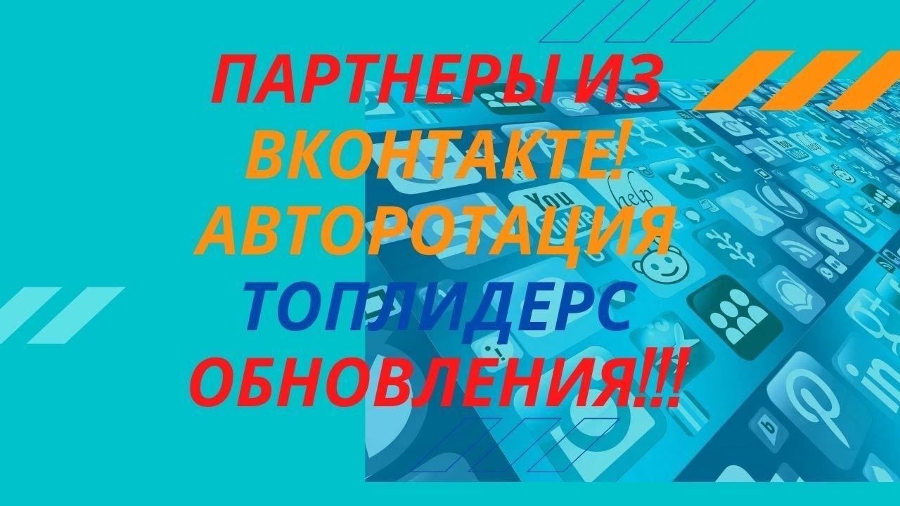 Бесплатный трафик на ВКонтакте! Программа для авторотаций на сайте  TOPLIDERS - обновления