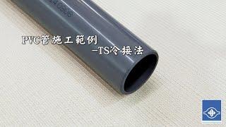 南亞PVC-U管施工