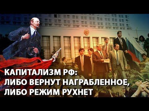 Капитализм РФ: либо вернут награбленное, либо режим рухнет