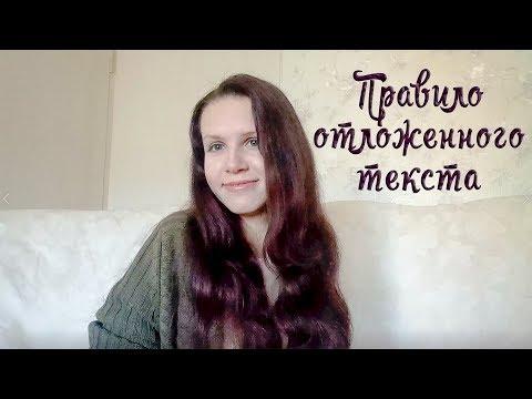 НЕ СДАВАЙ ТЕКСТ СРАЗУ | НАПИСАНИЕ ТЕКСТОВ, ЭССЕ