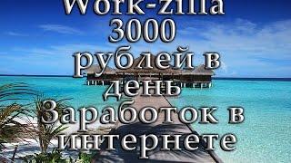 Mimi-Mishki Заработок без вложений!3000р в день!Платит!