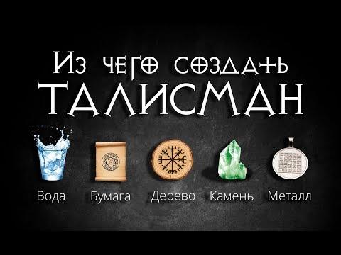 Из чего сделать Талисман (вода, бумага, дерево, камень, металл)