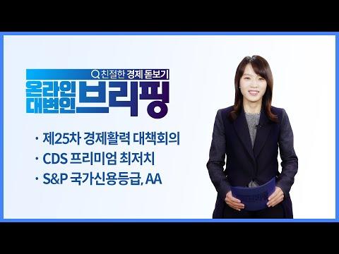 친절한 경제 돋보기 - 온라인 대변인 브리핑 3회 | 기획재정부