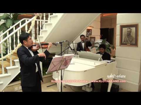 แต่ปางก่อน บรรเลงเปียโน ไวโอลิน เพลงไทย ลูกกรุง #วงดนตรีงานแต่งงาน KLO