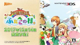 Trailer - 3DS - Harvest Moon: The Tale of Two Towns +