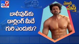 Best qualities of Prabhas that MAKES him a pan India star - TV9