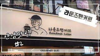 [고대생/자홍이] 커피만 싸고 맛있는 줄 알았는데 와플…