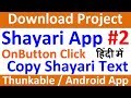 On Button Click Copy Text Thunkable Project Download (HTML Copy To Clipboard) - Shayari App 2