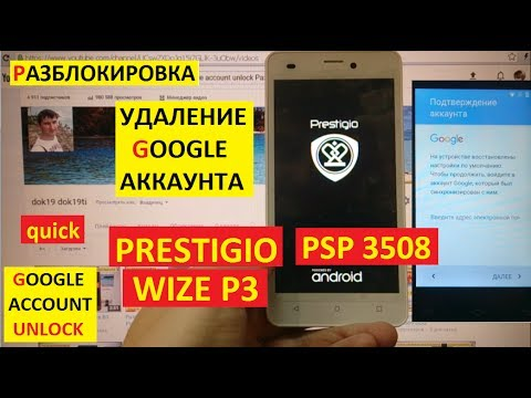 Разблокировка аккаунта Google Prestigio Wize P3 PSP3508 DUO FRP Bypass Google Account Psp 3508