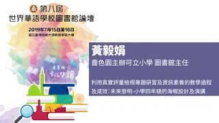 Publication Date: 2019-08-17 | Video Title: 黃毅娟(嗇色園主辦可立小學圖書館主任) 利用真實評量檢視專題