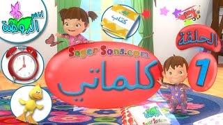 اناشيد الروضة - تعليم الاطفال - كلماتي الحلقة ( 1 ) - تعليم النطق للاطفال - بدون موسيقى بدون ايقاع