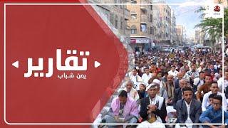 أبناء تعز يؤدون شعائر صلاة العيد تحت قصف حوثي مكثف