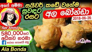 ✔ අල බෝන්ඩා සයිවර් කඩේ වගේම Ala bonda | Potato Bonda | Aloo bonda by Apé Amma