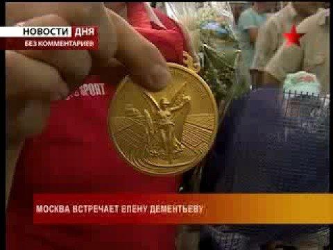 Moscow welcomes Elena Dementieva