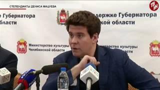Стипендиаты  Дениса Мацуева