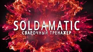 Презентация тренажера сварщика Soldamatic