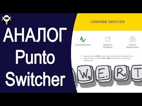 Аналог Punto Switcher! Программа Caramba Switcher для переключения раскладки клавиатуры!