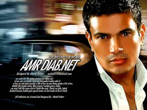 Amr-Diab-La2-Yestahel  .  عمرو دياب - لأ يستاهل