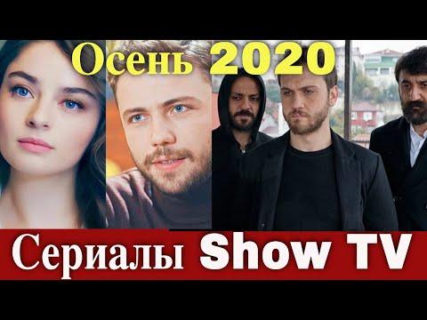 Новые сериалы телеканала Show TV