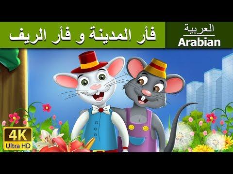 فأر المدينة و فأر الريف - قصص اطفال - بالعربية - قصص اطفال قبل النوم - 4K UHD - Arabian Fairy Tales