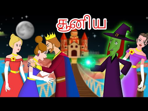 சூனிய - The Witch in Tamil | Bed Time Stories for kids | Tamil Fairy Tales | Tamil Moral Stories