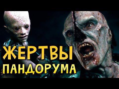 Орбитальный синдром: Страшные тайны фильма «Пандорум»
