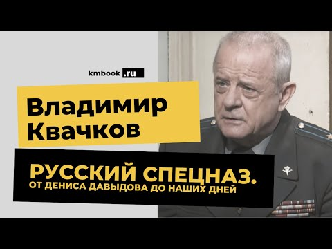 Владимир Квачков об истории Русского спецназа и роли Дениса Давыдова